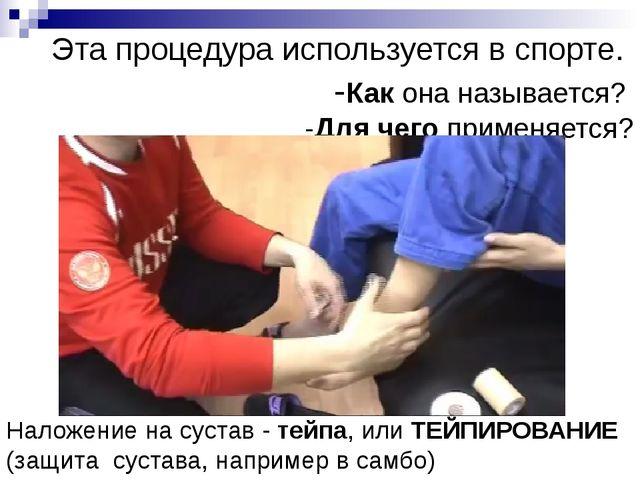 Эта процедура используется в спорте. -Как она называется? -Для чего применяет...