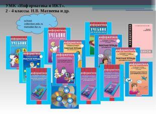 УМК «Информатика и ИКТ». 2 - 4 классы. Н.В. Матвеева и др. school-collection.