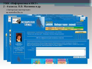 «Авторская мастерская» на metodist.lbz.ru УМК «Информатика и ИКТ». 2 - 4 клас