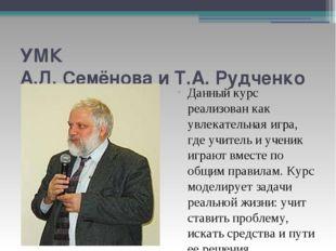 УМК А.Л. Семёнова и Т.А. Рудченко Данный курс реализован как увлекательная иг