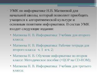 УМК по информатике Н.В. Матвеевой для начальной школы, который позволяет прио