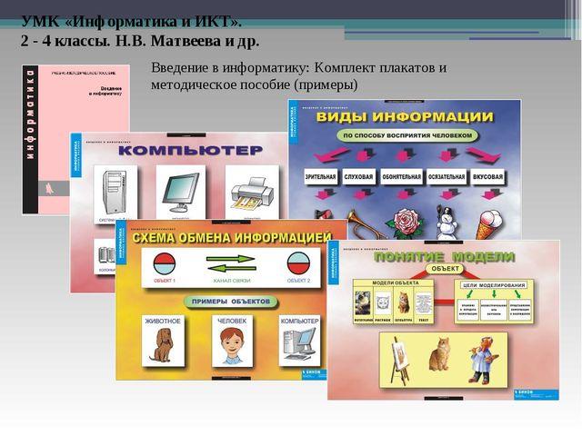 УМК «Информатика и ИКТ». 2 - 4 классы. Н.В. Матвеева и др. Введение в информа...