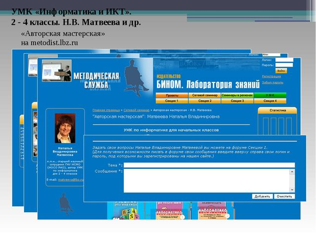 «Авторская мастерская» на metodist.lbz.ru УМК «Информатика и ИКТ». 2 - 4 клас...