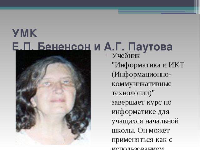 """УМК Е.П. Бененсон и А.Г. Паутова Учебник """"Информатика и ИКТ (Информационно-ко..."""