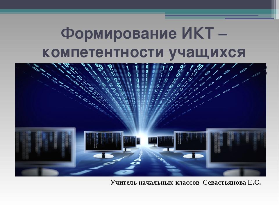 Формирование ИКТ – компетентности учащихся начальной школы в свете ФГОС Учите...