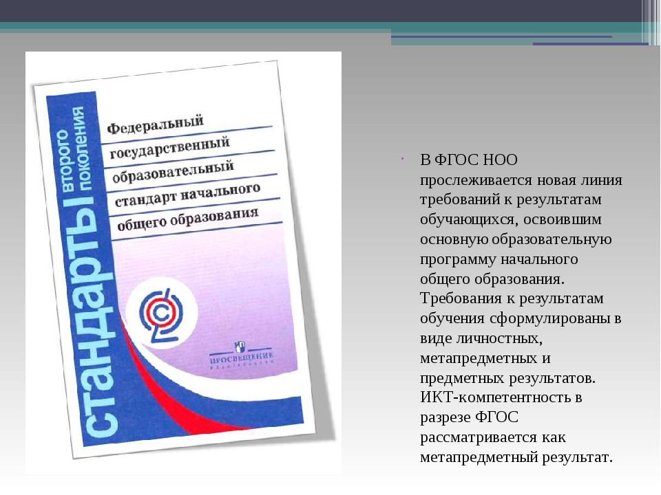В ФГОС НОО прослеживается новая линия требований к результатам обучающихся,...