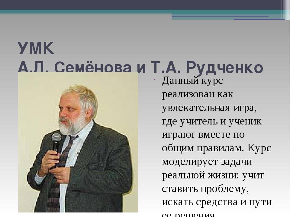 УМК А.Л. Семёнова и Т.А. Рудченко Данный курс реализован как увлекательная иг...