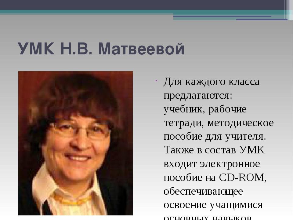 УМК Н.В. Матвеевой Для каждого класса предлагаются: учебник, рабочие тетради,...