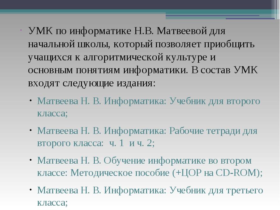 УМК по информатике Н.В. Матвеевой для начальной школы, который позволяет прио...