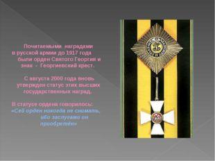 Почитаемыми наградами в русской армии до 1917 года были орден Святого Георгия