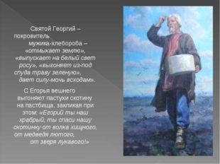 Святой Георгий – покровитель мужика-хлебороба – «отмыкает землю», «выпускает