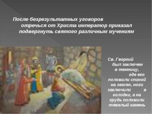 Св. Георгий был заключен в темницу, где его положили спиной на землю, ноги за