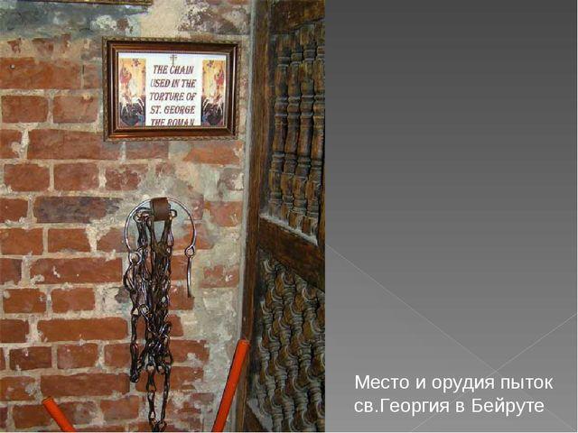 Место и орудия пыток св.Георгия в Бейруте