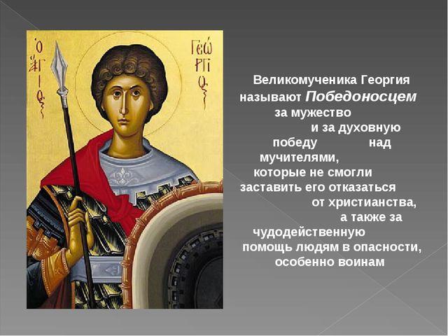 Великомученика Георгия называют Победоносцем за мужество и за духовную победу...