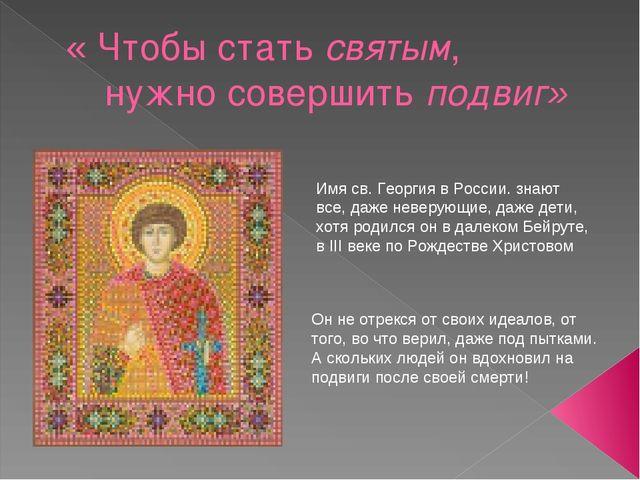 « Чтобы стать святым, нужно совершить подвиг» Имя св. Георгия в России. знаю...