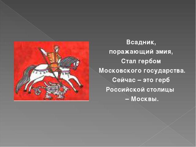 Всадник, поражающий змия, Стал гербом Московского государства. Сейчас – это г...
