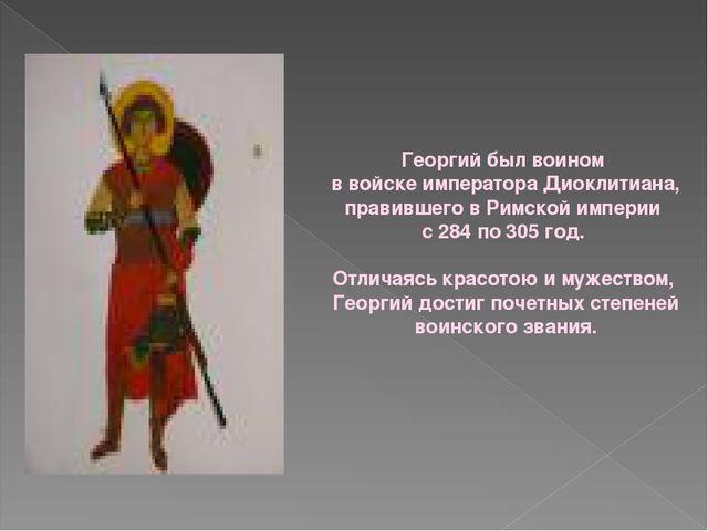 Георгий был воином в войске императора Диоклитиана, правившего в Римской импе...