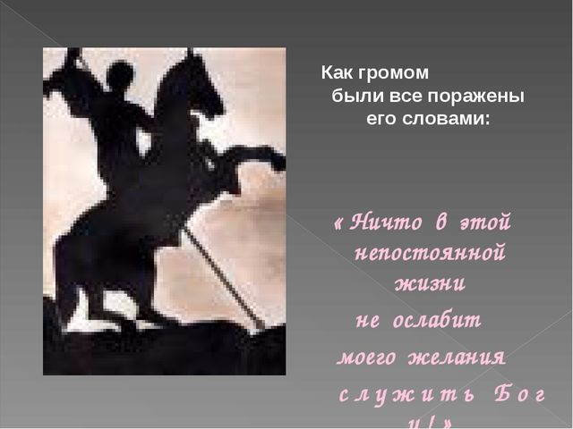 « Ничто в этой непостоянной жизни не ослабит моего желания с л у ж и т ь Б о...