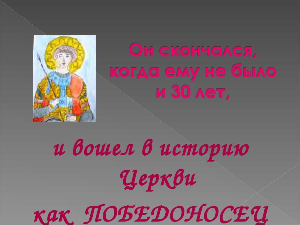 и вошел в историю Церкви как ПОБЕДОНОСЕЦ
