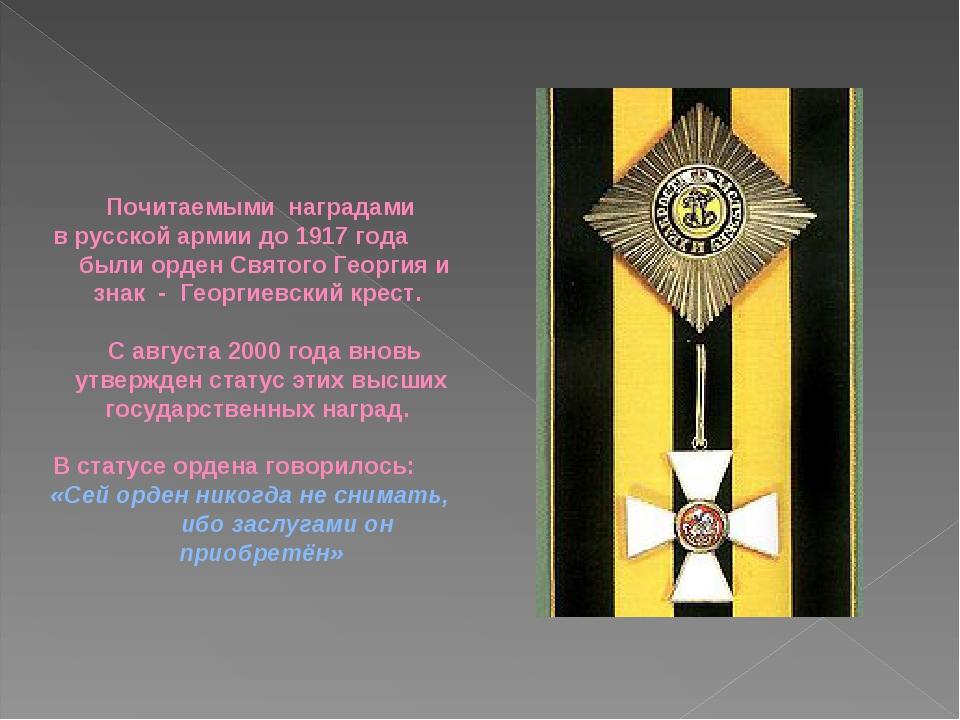 Почитаемыми наградами в русской армии до 1917 года были орден Святого Георгия...