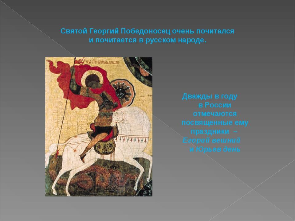 Святой Георгий Победоносец очень почитался и почитается в русском народе. Два...