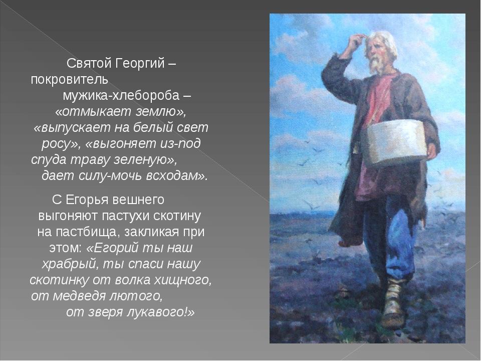 Святой Георгий – покровитель мужика-хлебороба – «отмыкает землю», «выпускает...