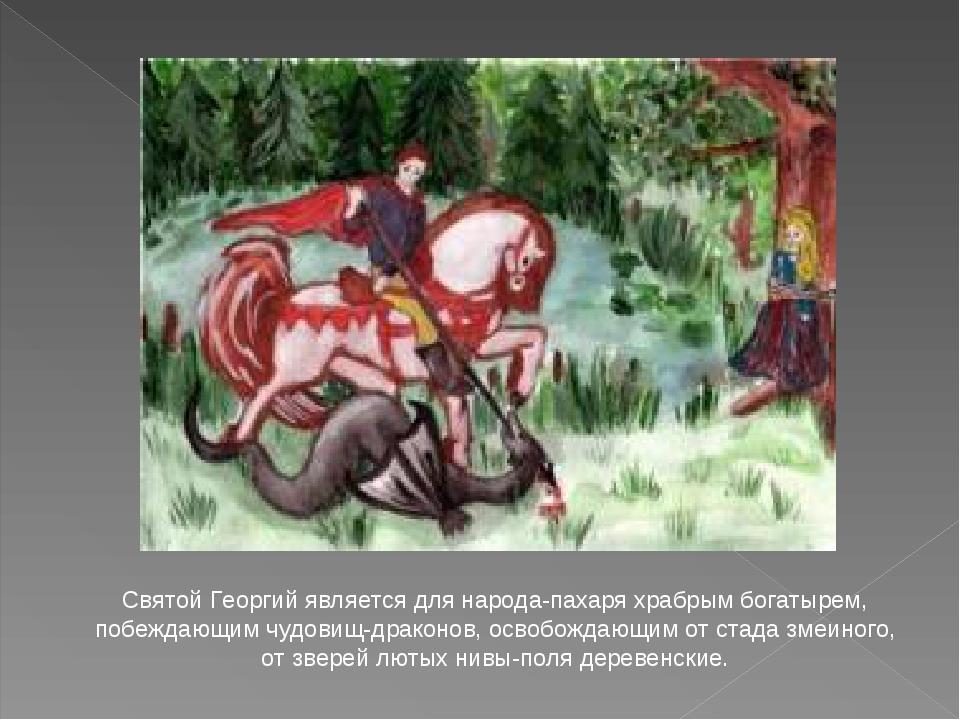 Святой Георгий является для народа-пахаря храбрым богатырем, побеждающим чудо...