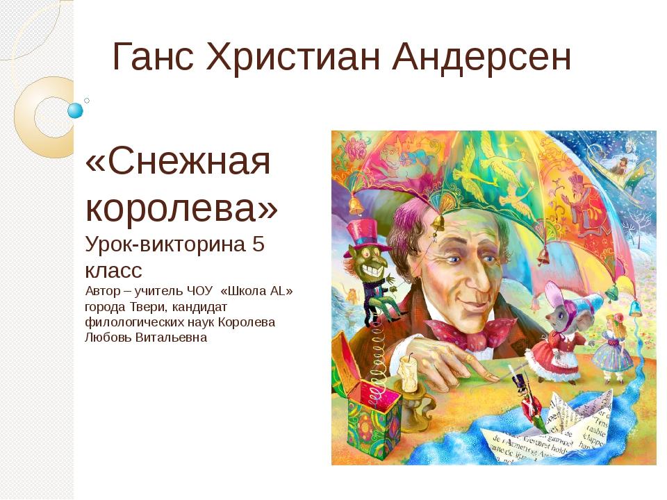 Ганс Христиан Андерсен «Снежная королева» Урок-викторина 5 класс Автор – учит...