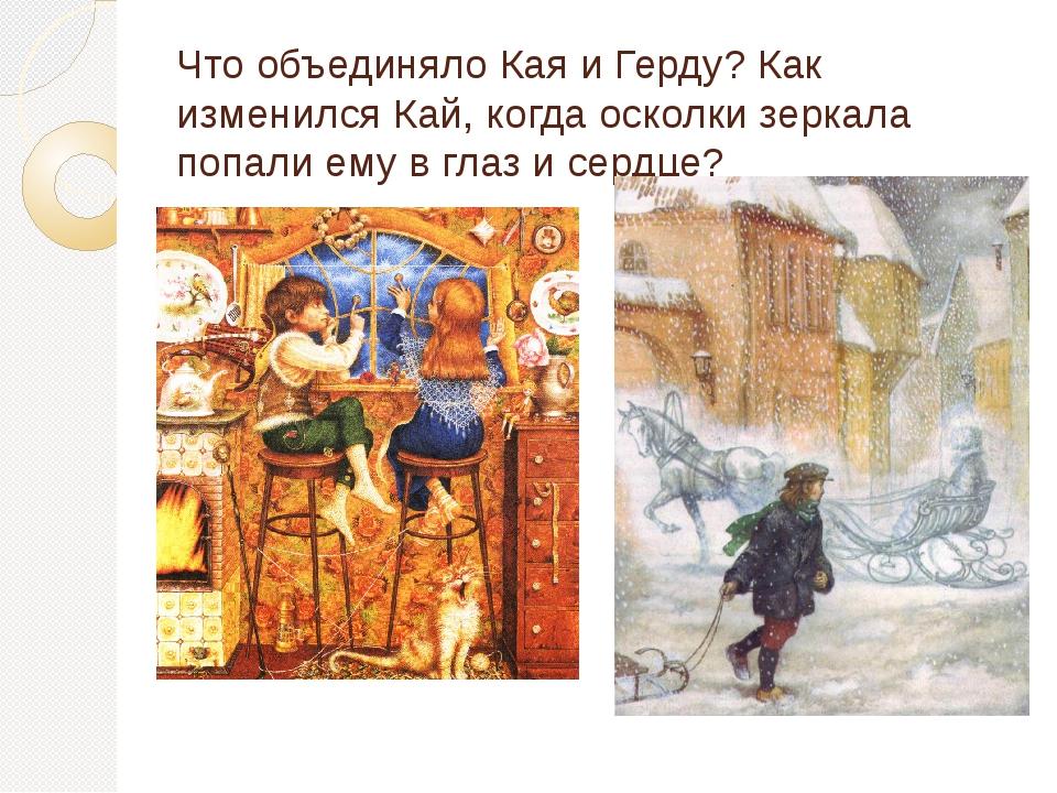 Что объединяло Кая и Герду? Как изменился Кай, когда осколки зеркала попали е...