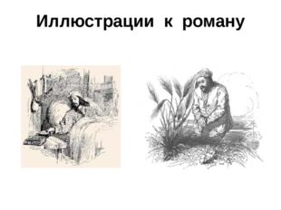 Иллюстрации к роману