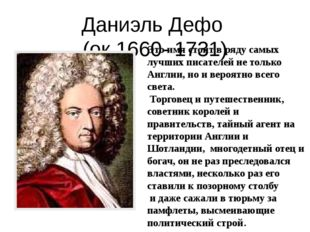 Даниэль Дефо (ок.1660- 1731) Это имя стоит в ряду самых лучших писателей не т