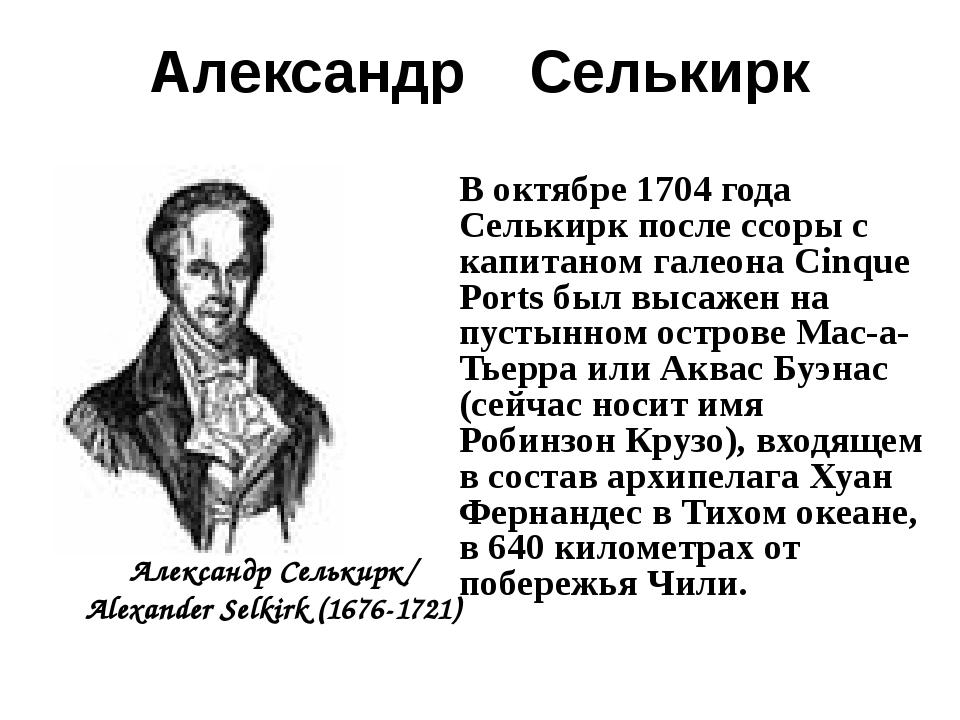 Александр Селькирк В октябре 1704 года Селькирк после ссоры с капитаном галео...
