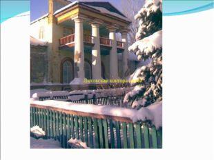 Ляховская контора зимой