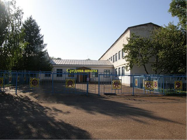 школа Средняя школа