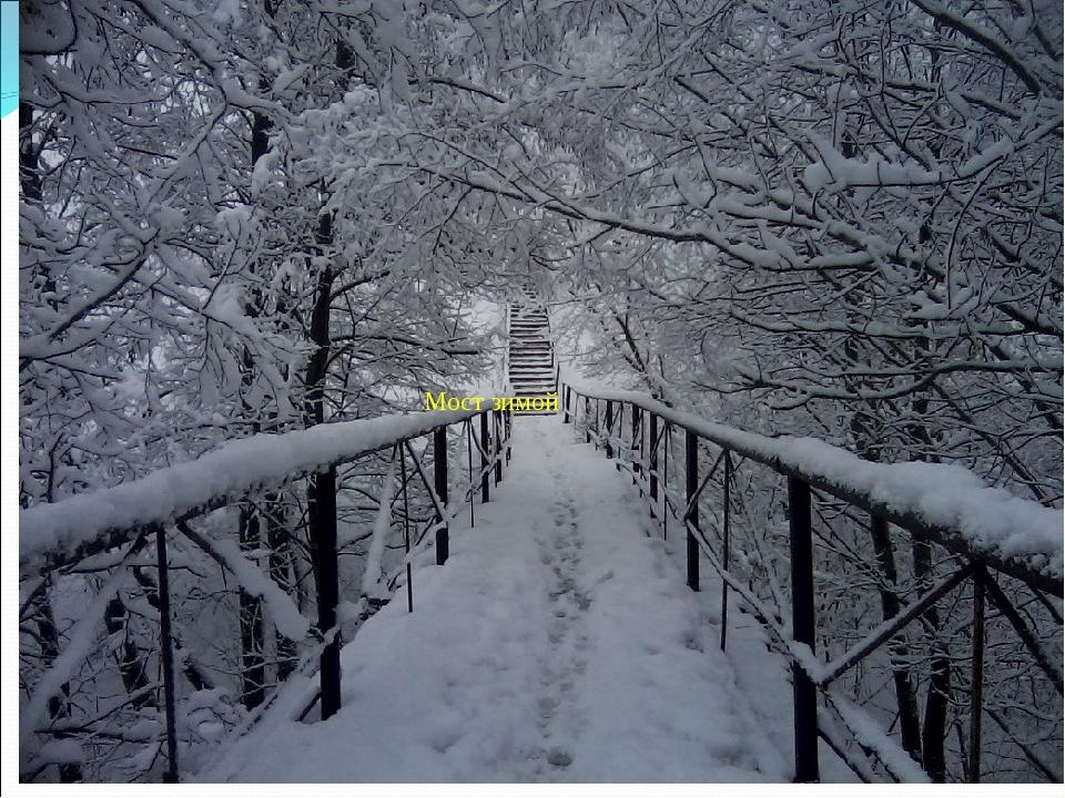 Мост зимой
