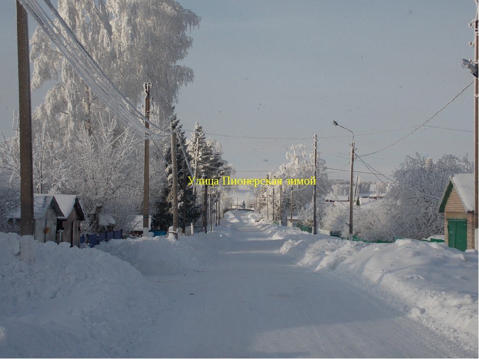 Ул.Пионерская зимой Улица Пионерская зимой