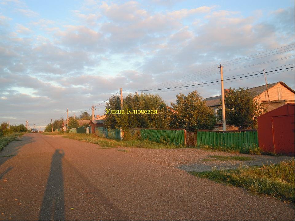 Ул.Ключевая Улица Ключевая
