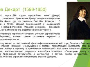 Рене Декарт (1596-1650) Родился31 марта1596 годав городеЛаэ,( ныне Декарт