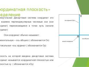 «Координатная плоскость» определение Прямоугольная Декартовая система координ