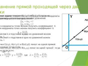 Уравнение прямой проходящей через две точки