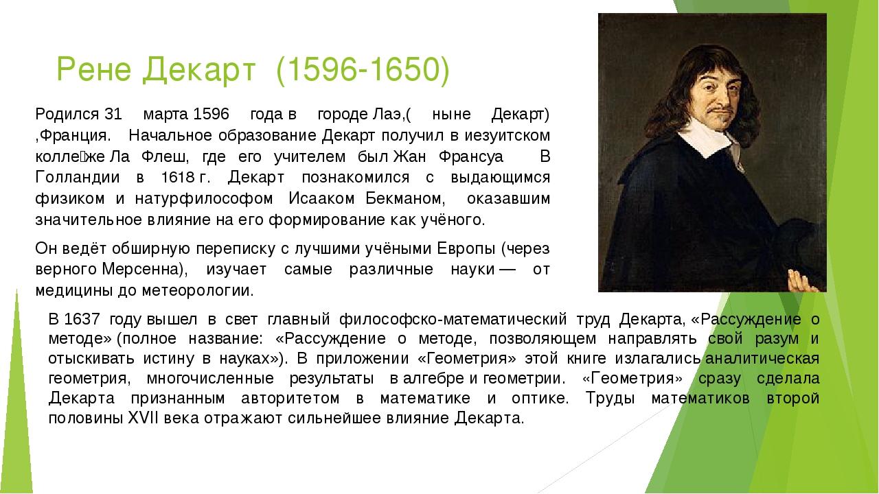 Рене Декарт (1596-1650) Родился31 марта1596 годав городеЛаэ,( ныне Декарт...