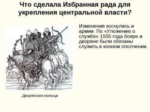 Что сделала Избранная рада для укрепления центральной власти? Изменения косну