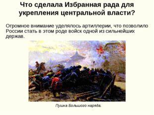 Что сделала Избранная рада для укрепления центральной власти? Огромное вниман