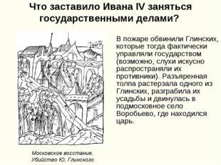 Что заставило Ивана IV заняться государственными делами? В пожаре обвинили Гл