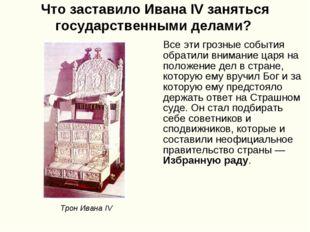 Что заставило Ивана IV заняться государственными делами? Все эти грозные собы