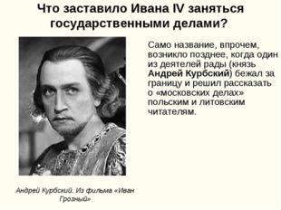 Что заставило Ивана IV заняться государственными делами? Само название, впроч