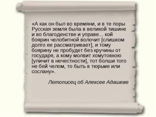 «А как он был во времяни, и в те поры Русская земля была в великой тишине и в