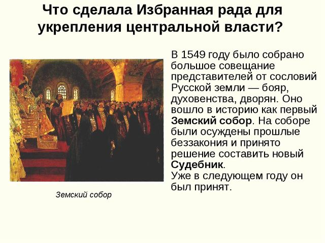 Что сделала Избранная рада для укрепления центральной власти? В 1549 году был...