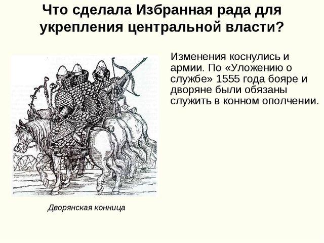 Что сделала Избранная рада для укрепления центральной власти? Изменения косну...