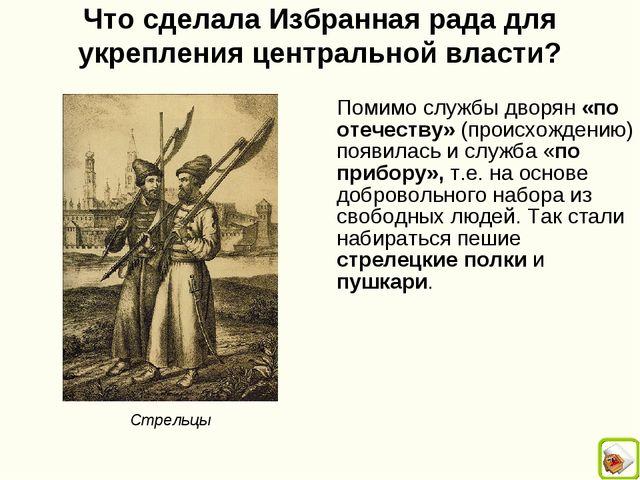 Что сделала Избранная рада для укрепления центральной власти? Помимо службы д...
